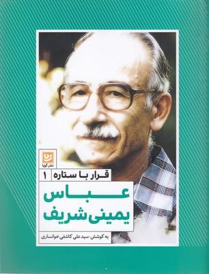 قرار-با-ستاره1-عباس-يميني-شريف