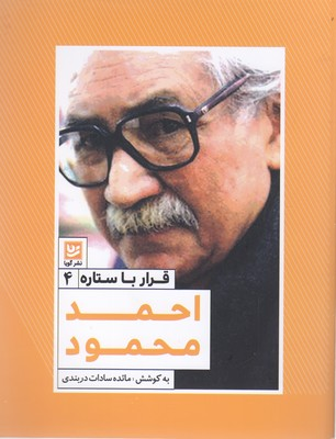 قرار-با-ستاره4-احمدمحمود