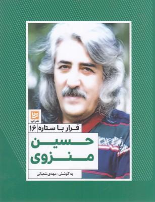 قرار-با-ستاره16-حسين-منزوي