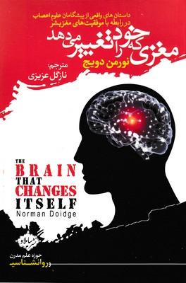 مغزي-كه-خود-را-تغيير-مي-دهد