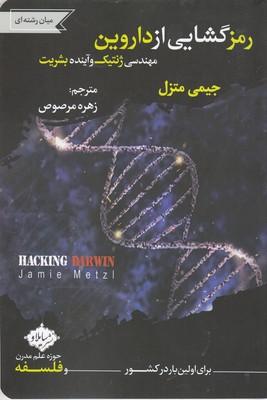 رمز-گشايي-از-داروين-مهندسي-ژنتيك-وآينده-بشريت