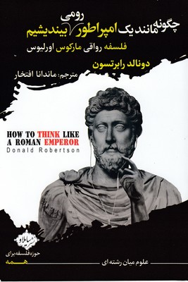 چگونه-مانند-يك-امپراطور-رومي-بينديشيم