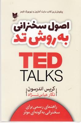 اصول-سخنراني-به-روش-تد