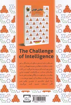 تصویر چالش هوش 1-سطح آسان