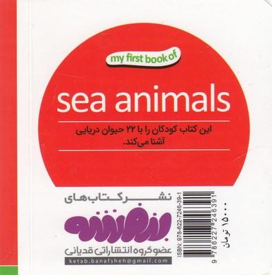 تصویر اولين كتاب من-حيوانات دريايي
