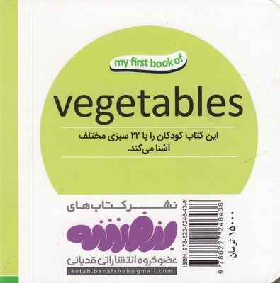 تصویر اولين كتاب من-سبزيجات