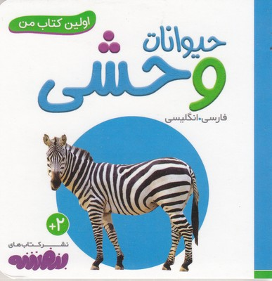 تصویر اولين كتاب من-حيوانات وحشي