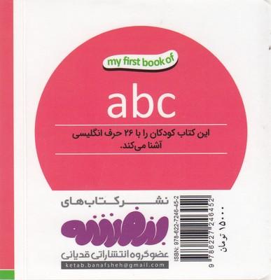 تصویر اولين كتاب من-abc
