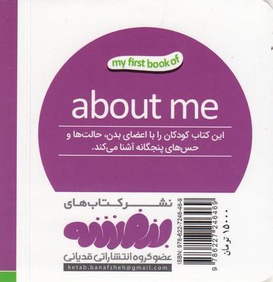 تصویر اولين كتاب من-درباره ي من