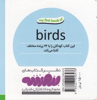 تصویر اولين كتاب من-پرنده ها