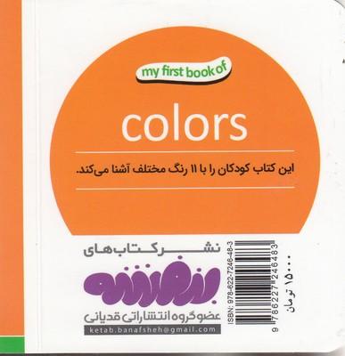 تصویر اولين كتاب من-رنگ ها
