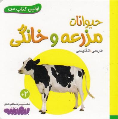 تصویر اولين كتاب من-حيوانات مزرعه وخانگي