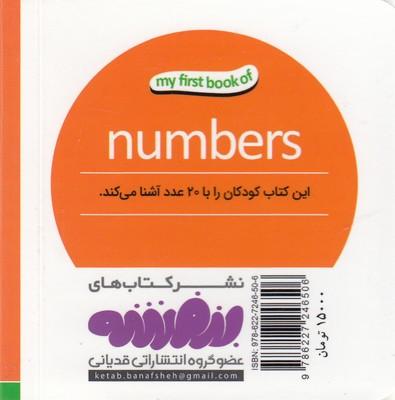 تصویر اولين كتاب من-اعداد