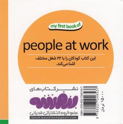 تصویر اولين كتاب من-مشاغل