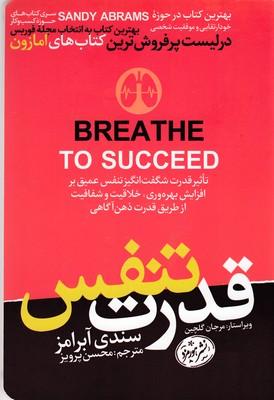 قدرت-تنفس