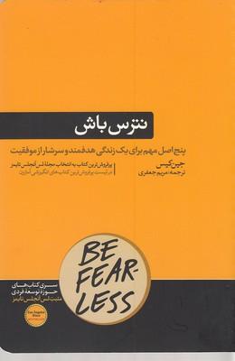 نترس-باش