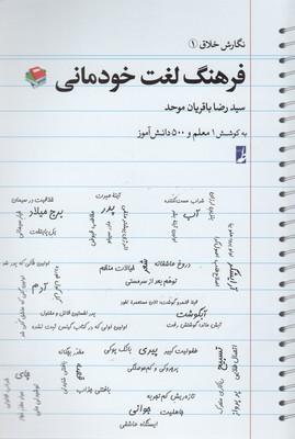 نگارش-خلاق-1-فرهنگ-لغت-خودماني