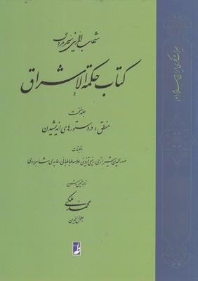 كتاب-حكمه-الاشراق