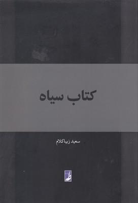 کتاب-سیاه