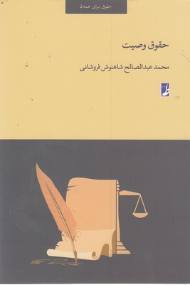 حقوق-وصيت