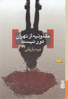 مقدونيه-از-تهران-دور-نيست