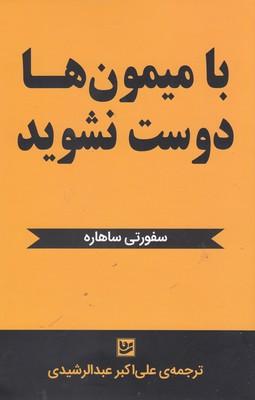 تصویر با ميمون ها دوست نشويد