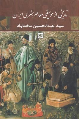 تاريخ-از-موسيقي-معاصر،-هنري-ايران