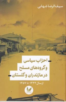 احزاب-سياسي-و-گروهاي-مسلح-در-مازندران-و-گلستان