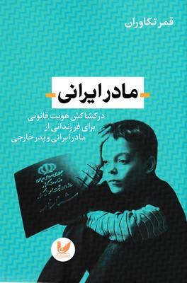 مادر-ايراني