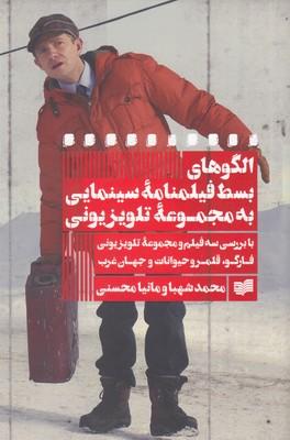 تصویر الگوهاي بسط فيلمنامه سينمايي به مجموعه تلويزيوني