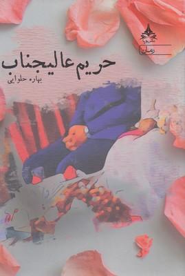 حريم-عاليجناب