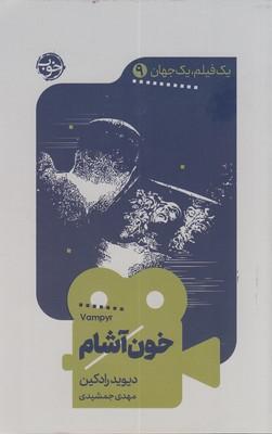 تصویر يك فيلم يك جهان9-خون آشام