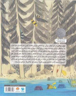 تصویر خرس از راه رسيد