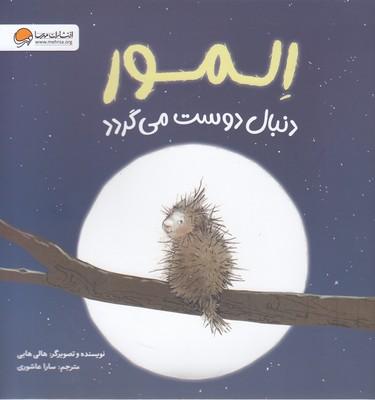 تصویر المور دنبال دوست مي گردد
