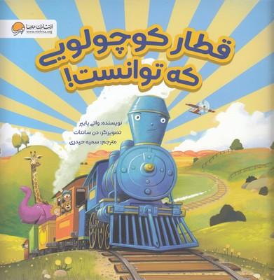 قطار-كوچولويي-كه-توانست