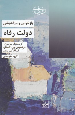 بازخواني-و-بازانديشي-دولت-رفاه