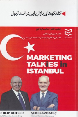 گفتگوهاي-بازاريابي-در-استانبول