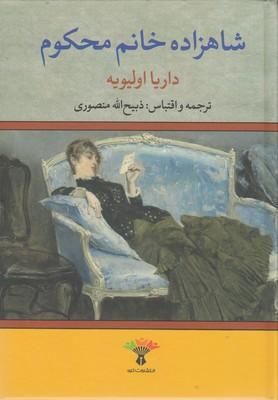 شاهزاده-خانم-محکوم