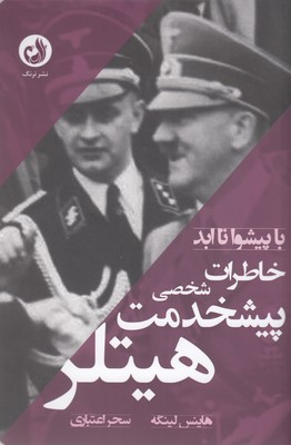 خاطرات-پیشخدمت-شخصی-هیتلر
