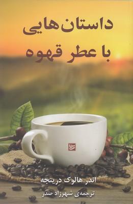 داستان هایی با عطر قهوه