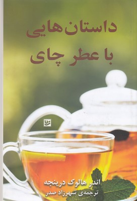 داستان هایی با عطر چای