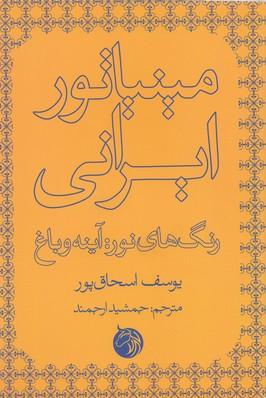 مينياتور-ايراني