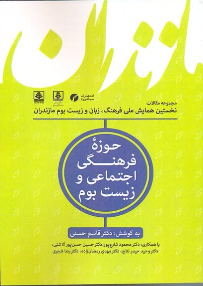 حوزه-فرهنگي-اجتماعي-و-زيست-بوم-فرهنگ-مازندران