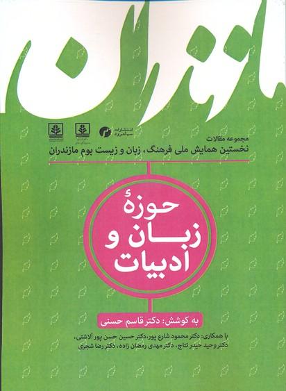 حوزه-زبان-و-ادبيات-فرهنگ-مازندران