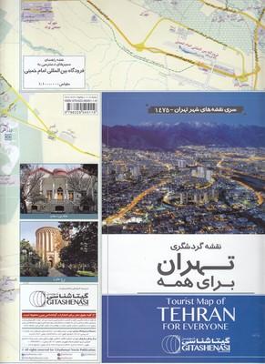 نقشه-گردشگري-تهران-براي-همه
