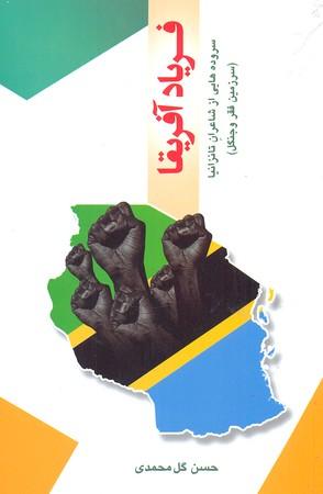 فرياد-آفريقا