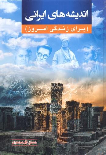 انديشه-هاي-ايراني