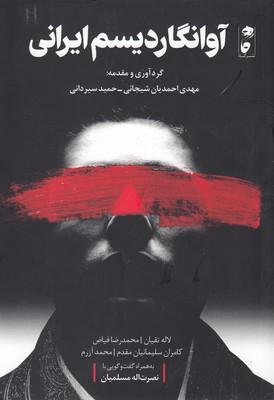 آوانگارديسم-ايراني