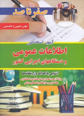 از-صفرتاصد-آزمون-استخدامي-اطلاعات-عمومي-ودستگاههاي-اجرايي-كشور