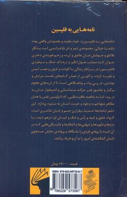 تصویر نامه هايي به فليسين